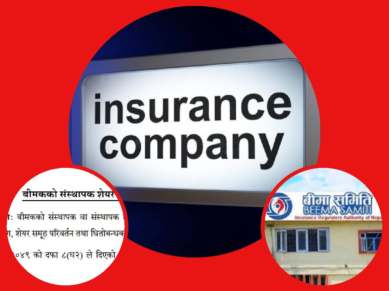 Provisions of Insurer's Promoter Share Trading