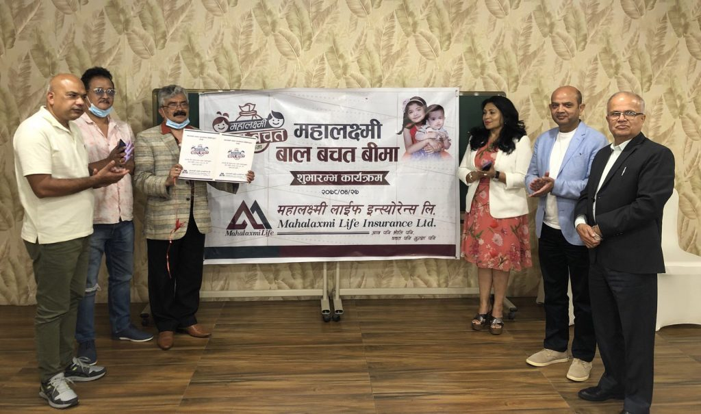 Mahalaxmi Life Unveils New Child Plan