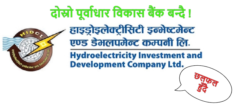 HIDCL prepares to transform to Infra Dev Bank