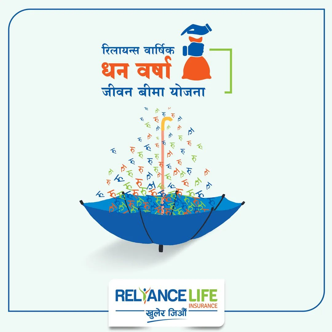 Reliance Life launches 'Annual Money Back Plan'